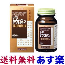 【第2類医薬品】小粒タウロミン 630錠(コーワ)