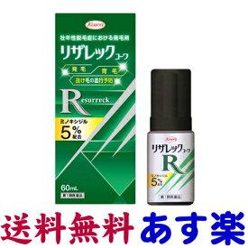 【第1類医薬品】リアップX5のジェネリック リザレック コーワ 60ml 発毛剤・育毛剤