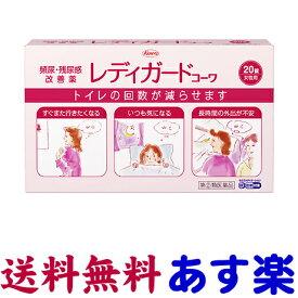 【第(2)類医薬品】レディガード コーワ 20錠(ブラダロンの市販薬)
