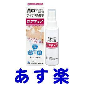 【第2類医薬品】セナキュア 100ml 小林製薬