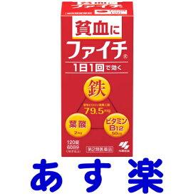 【第2類医薬品】ファイチ 120錠(貧血症状に鉄分補給)