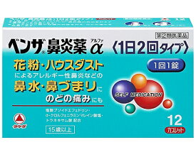 【第(2)類医薬品】ベンザ鼻炎薬α(1日2回タイプ) 12錠