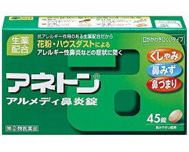 【第(2)類医薬品】アネトン アルメディ鼻炎錠 45錠