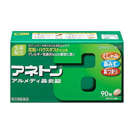 【第(2)類医薬品】アネトン アルメディ鼻炎錠 90錠