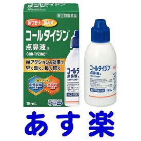 【第(2)類医薬品】コールタイジン点鼻液a 15ml