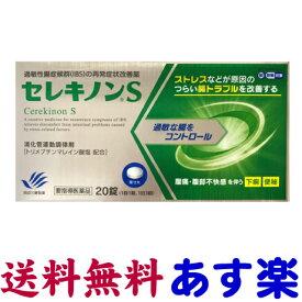 【第2類医薬品】セレキノンS 20錠 市販薬 過敏性腸症候群(IBS)改善薬
