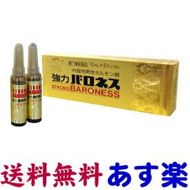【第1類医薬品】強力バロネス 2アンプル 男性ホルモン剤・即効性精力剤・性欲剤