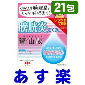 【第2類医薬品】膀胱炎薬 腎仙散(ジンセンサン) 21包