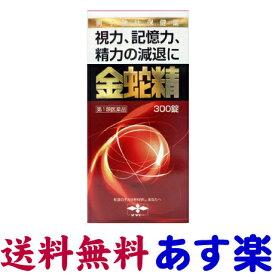 【第1類医薬品】金蛇精 糖衣錠 300錠 男性ホルモン補給・精力剤・性欲増強