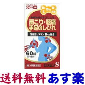 【第3類医薬品】ロスミンS 60錠(ナボリンSのジェネリック)