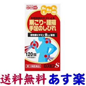 【第3類医薬品】ロスミンS 大容量 120錠(ナボリンSのジェネリック)