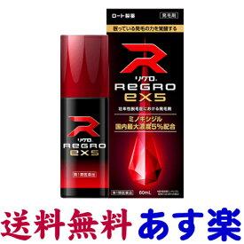 【第1類医薬品】リグロEX5 60ml 育毛剤 ロート製薬
