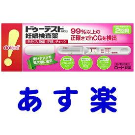 【第2類医薬品】ドゥーテスト・hCG 2回用 妊娠検査薬