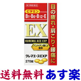 【第3類医薬品】クレマエースEXP 270錠(アリナミンEXプラスのジェネリック)