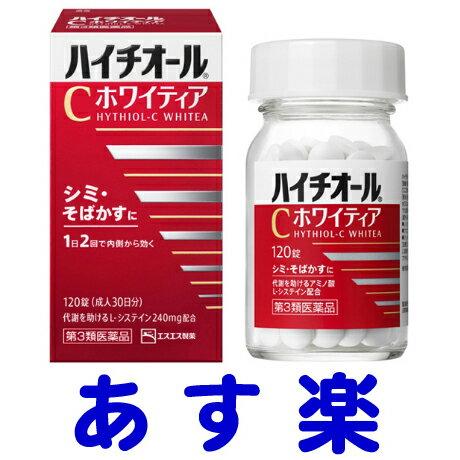 【第3類医薬品】ハイチオールCホワイティア 120錠 エスエス製薬