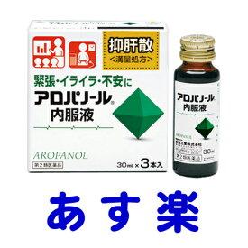 【第2類医薬品】アロパノール内服液(抑肝散満量処方)30ml×3本入 全薬工業