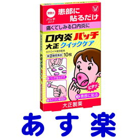 【第(2)類医薬品】口内炎パッチ 大正クイックケア 10枚(抗炎症ステロイド配合)