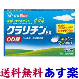 【第1類医薬品】クラリチンEX OD錠 10錠(水なしで飲める)ロラタジン市販薬