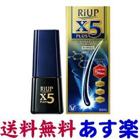 【第1類医薬品】リアップX5プラス 60ml 育毛剤 大正製薬