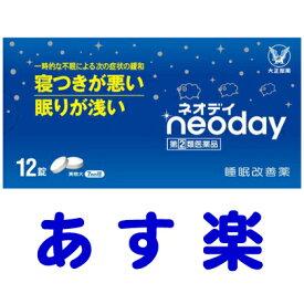 【第(2)類医薬品】ネオデイ 12錠(寝つきが悪い・不眠症)睡眠改善薬ドリエルと同成分