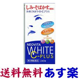 【第3類医薬品】ネオビタホワイトCプラス「クニヒロ」240錠(トランシーノホワイトCのジェネリック)