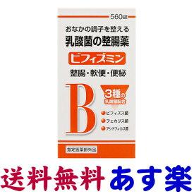 ビフィズミン 560錠(新ビオフェルミンSのジェネリック)