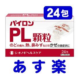 【第(2)類医薬品】パイロンPL顆粒 24包(大容量)シオノギ