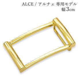 バックル バックルのみ メンズ ブラス100% ジョルジオスタメッラ アルチェ用 トップ式 幅3cm用 FBM P1 30 ゴールド メンズ ビジネス 男性用 シンプル 紳士用 父の日