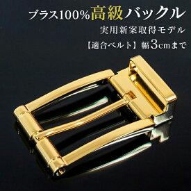 バックルのみ ブラス100% 実用新案取得モデル 幅3cm用 ゴールド 裏ロゴモデル メンズビジネス 男性用 シンプル 紳士用 父の日