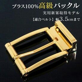 バックルのみ ブラス100% 実用新案取得モデル 幅3.5cm用 ゴールド メンズビジネス 男性用 シンプル 紳士用 父の日