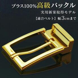 バックルのみ ブラス100% 幅3cm用 ゴールド メンズビジネス 男性用 シンプル 紳士用 父の日