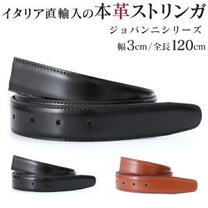 ストリンガ(ズボン用替えベルト) バックルなし 幅3cm ウエスト約107cmまで ジョバンニ フルグレインレザー