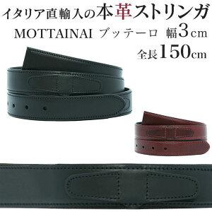 ストリンガ(ズボン用替えベルト) バックルなし 幅3cm ウエスト約137cmまで MOTTAINAI ブッテーロ ジョルジオ スタメッラ 父の日