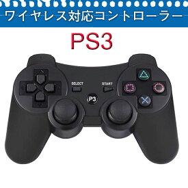 PS3 コントローラー Bluetooth ワイヤレス振動機能 PS3 ワイヤレスコントローラー 人間工学 高耐久ボタン コントローラー ワイヤレス Bluetooth接続