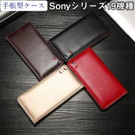 Sony ケース ソニー シリーズ19機種 手帳型 ケース スマホケース レザー TPU カード収納 小錢入れ収納 充電対応 横置き機能 落下防止 衝撃吸収 全面保護 おしゃれ スマホケース 選べる4色展開