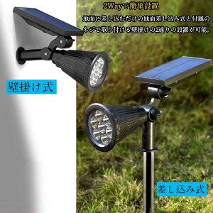 ガーデンライト ソーラーライト 2個セット ソーラー おしゃれ 屋外 7led センサー 明るい 埋め込み式 挿し込み式 センサーライト 屋外 庭 玄関 夜釣り角度調整可 ソーラー充電 IP44防水 自動点