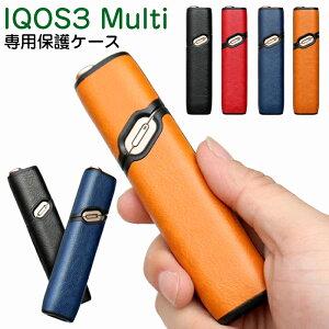 IQOS3 Multi用ケース 対応アイコス3multiマルチケース iqos3multi専用ケース PU レザー かわいい シンプル 保護ケース iqos3.0ケース コンパクト 耐衝撃 カバー 電子タバコケース アイコス3 multi 専用 軽
