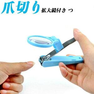 爪切り ルーペ付き爪切り ネイルケア 拡大鏡付き つめきり ルーペ付きツメキリ ルーペ付きネイルケア 高齢者向け 虫眼鏡 ステンレス鋼 コンパクト 携帯便利