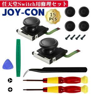 15in1セット 任天堂スイッチ JOY-CON スティック 修理交換用パーツ 修理器具 工具フルセット ジョイコン 修理パーツ Switch NS Joy-con対応 コントロール 右/左 センサー2個 修理ツール付 Joy-con 修理