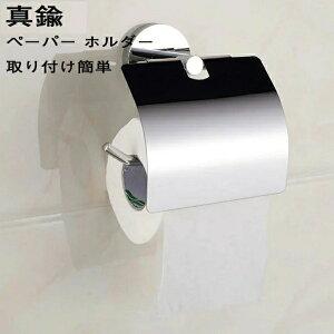 トイレットペーパーホルダー 真鍮 ペーパー ホルダー アンティーク おしゃれ トイレットペーパーラック トイレット紙巻き器ペーパー ホルダー ペーパーホルダー カバー トイレ収納 い かわ