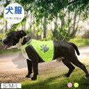 ドッグウェア 反射ベスト 犬服 セーフティードッグベスト 安全ベスト小型犬 中型犬 大型犬 ペット服 袖なし 薄手 通気…