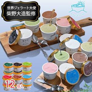 瀬戸内ジェラート MARE ジェラート 12個入り 6種各2個 セット(和三盆 ミルク 抹茶 チョコ ピスタチオ イチゴ)