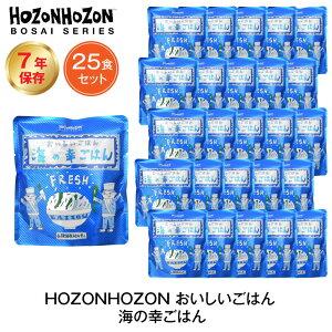 7年保存 非常食 ごはん HOZONHOZON 海の幸ごはん 25食セット ご飯