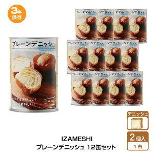 3年保存 非常食 パン 缶詰 保存缶 杉田エース イザメシ プレーンデニッシュ 1缶2個入 12缶セット 計24個