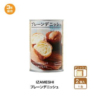 3年保存 非常食 パン 缶詰 保存缶 杉田エース イザメシ プレーンデニッシュ 1缶 2個入