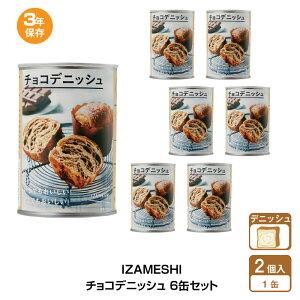 3年保存 非常食 パン 缶詰 保存缶 杉田エース イザメシ チョコデニッシュ 1缶2個入 6缶セット 計12個