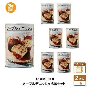 3年保存 非常食 パン 缶詰 保存缶 杉田エース イザメシ メープルデニッシュ 1缶2個入 6缶セット 計12個