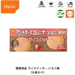 5年保存 非常食 お菓子 尾西食品 尾西のライスクッキー いちご味 8枚入/1箱