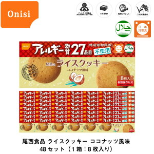 5年保存 非常食 お菓子 尾西食品 尾西のライスクッキー ココナッツ風味 8枚入/1箱 48箱セット