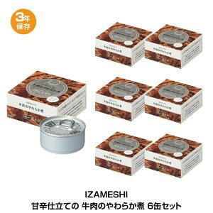 3年保存 非常食 保存食 杉田エース イザメシ CAN 缶詰 甘辛仕立ての牛肉のやわらか煮 6食 6缶